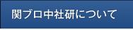 関ブロ中社研について